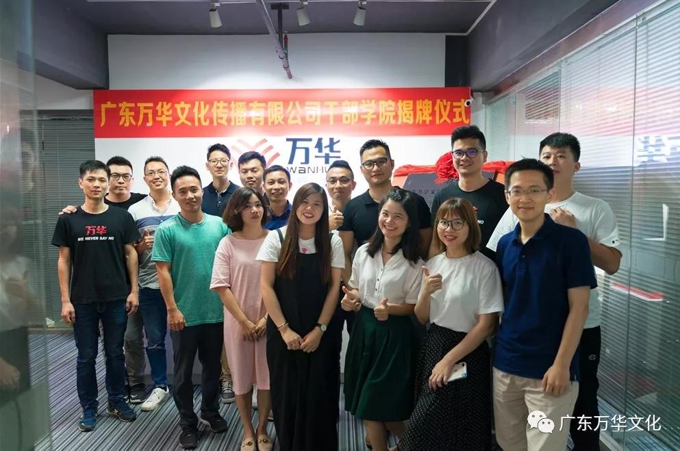 广东betway338中高层管理素养培育项目正式启动
